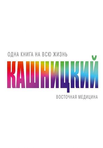 КнигаНаВсюЖизнь/Восточная медицина. Артикул: 6933 АСТ Кашницкий С.Е.