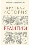 Краткая история религии Артикул: 78405 Эксмо Холлоуэй Р.