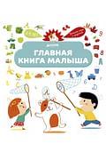 Главная книга малыша Артикул: 100512 Клевер-Медиа-Групп ООО