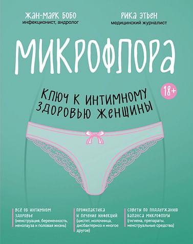 Микрофлора: ключ к интимному здоровью женщины Артикул: 78324 Эксмо Бобо Ж., Этьен Р.