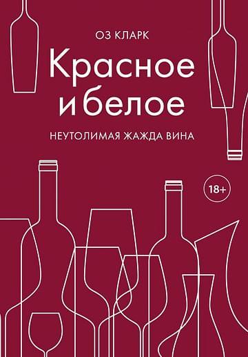 Красное и белое. Неутолимая жажда вина. Артикул: 78385 Эксмо Кларк О.
