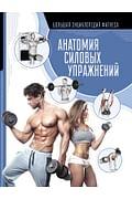 Анатомия силовых упражнений Артикул: 78317 АСТ Дальниченко Ю.В., Пр