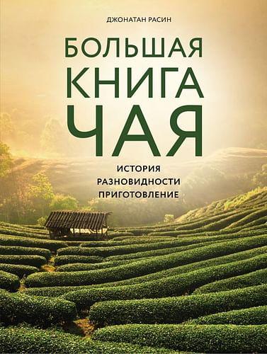 Большая книга чая (фотография) Артикул: 78383 Эксмо Расин Д.