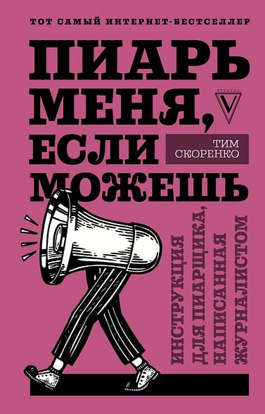 Пиарь меня, если можешь. Инструкция для пиарщика, написанная журналистом Артикул: 70752 АСТ Скоренко Т.