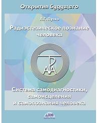 Радиэстезическое познание человека. Система самодиагностики, самоисцеления и самопознания человека. Артикул: 7459 АСТ Пучко Л.Г.