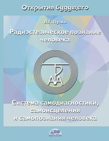 Радиэстезическое познание человека. Система самодиагностики, самоисцеления и самопознания человека Артикул: 7459 АСТ Пучко Л.Г.