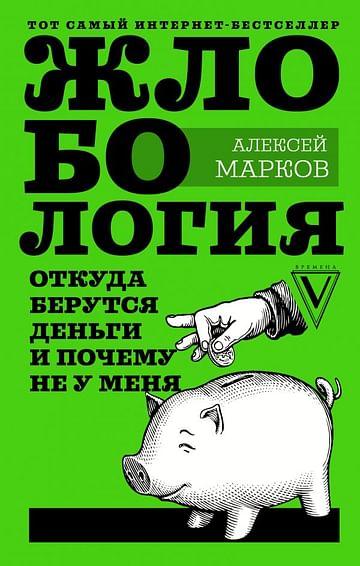 Жлобология. Откуда берутся деньги и почему не у меня Артикул: 60915 АСТ Марков А.В.
