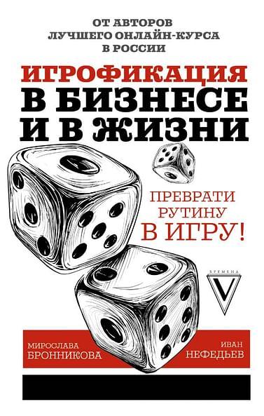 Игрофикация в бизнесе и в жизни: преврати рутину в игру! Артикул: 65473 АСТ Нефедьев И.В., Бронн