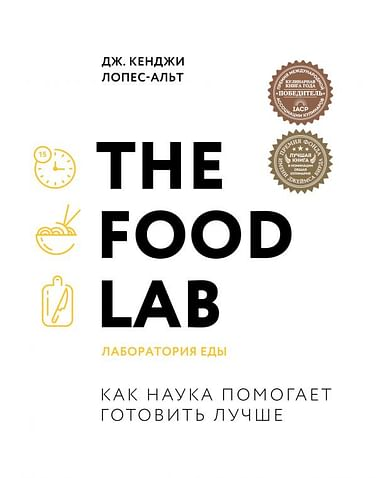 The Food Lab. Лаборатория еды Артикул: 98308 Эксмо Дж. Кенджи Лопес-Аль