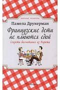 Французские дети не плюются едой (PocketBook) Артикул: 77145 Синдбад Друкерман П.