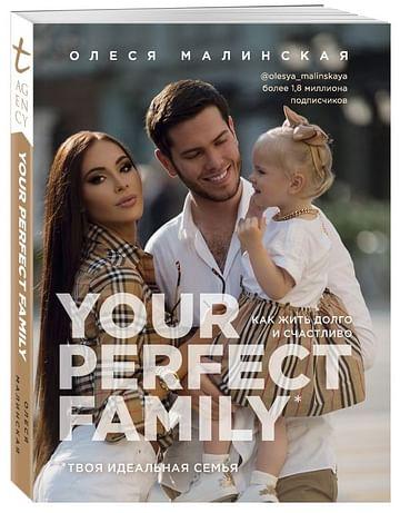 Your perfect family. Как жить долго и счастливо. Твоя идеальная семья Артикул: 101008 Эксмо Малинская О.А.