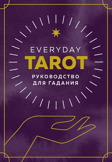 Everyday Tarot. Таро на каждый день (78 карт и руководство в подарочном футляре) Артикул: 100983 Эксмо Эссельмонт Б.