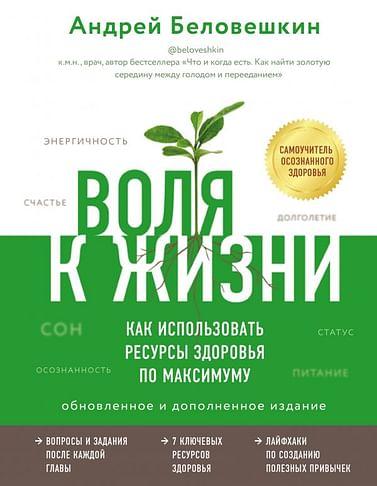 Воля к жизни. Как использовать ресурсы здоровья по максимуму (обновленное и дополненное издание) Артикул: 101020 Эксмо Беловешкин А.Г.