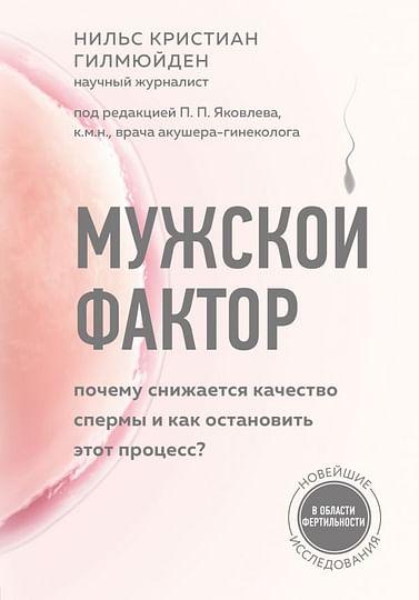 Мужской фактор. Почему снижается качество спермы и как остановить этот процесс? Артикул: 101004 Эксмо Гилмюйден Н.