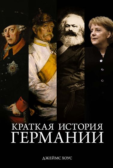 Краткая история Германии Артикул: 78113 Азбука-Аттикус Хоус Дж.