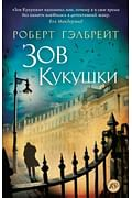 Зов Кукушки (мягк/обл.) The Big Book (мягк/обл.) Артикул: 12957 Азбука-Аттикус Гэлбрейт Р.