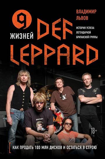 9 жизней Def Leppard. История успеха легендарной британской группы Артикул: 100965 Эксмо Львов В.С.