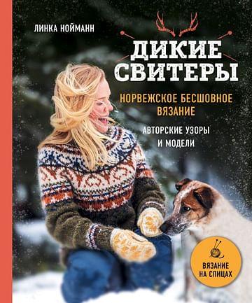 Дикие свитеры. Норвежское бесшовное вязание Артикул: 101030 Эксмо Нойманн Л.