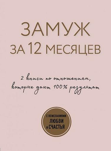 Замуж за 12 месяцев. 2 книги по отношениям, которые дают 100% результат (комплект из 2-х книг) Артикул: 100943 Эксмо Аргов Шерри