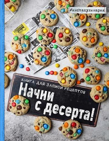 Начни с десерта. Книга для записи рецептов Артикул: 18514 Эксмо Зурабова А.М.
