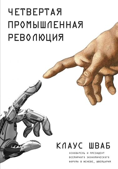 Четвертая промышленная революция Артикул: 21108 Эксмо Шваб К.