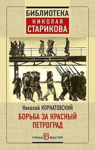 Борьба за Красный Петроград Артикул: 36779 Эксмо Корнатовский Н.