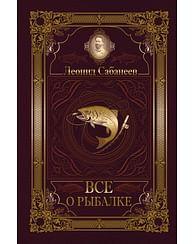 Классика(в одном томе)/Все о рыбалке. Артикул: 12799 АСТ Сабанеев Л.П.