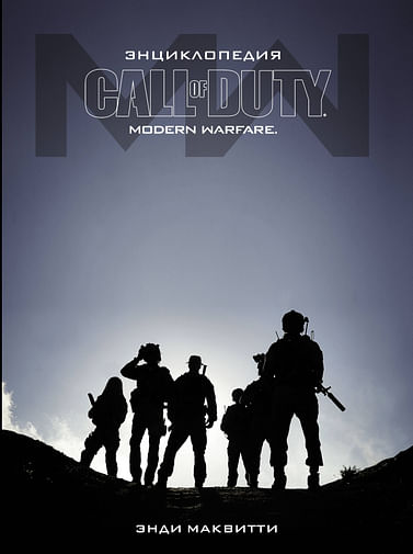 Энциклопедия Call of Duty: Modern Warfare Артикул: 96857 АСТ Маквитти Э.