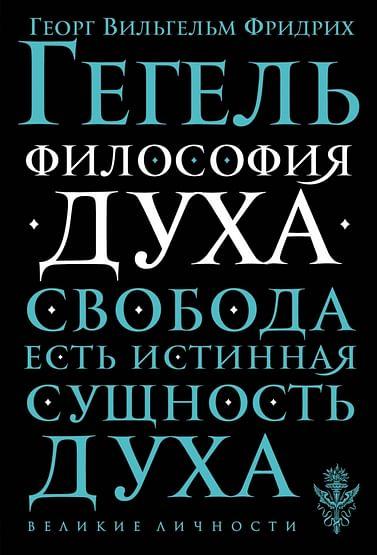 Философия духа Артикул: 432 Эксмо Гегель Г.