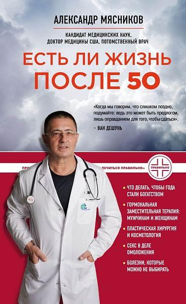 Есть ли жизнь после 50 Артикул: 13316 Эксмо Мясников А.Л.