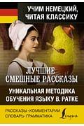Лучшие смешные рассказы Артикул: 101172 АСТ .