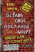 Оставь свое послание миру. Набор для стрит-арта (кирпичи) Артикул: 3129 Эксмо Смит К.