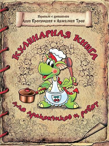 Кулинарная книга для дракончиков и ребят. 4-е изд. (коричневая) Артикул: 78489 Попурри Красницкая А.В.