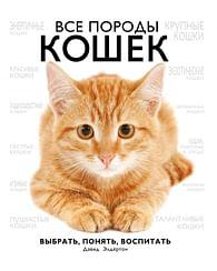 Все породы кошек. Артикул: 15556 Эксмо Элдертон Д.
