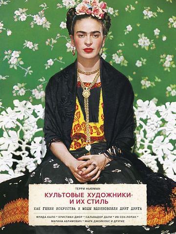 Культовые художники и их стиль. Как гении искусства и моды вдохновляли друг друга. Фрида Кало, Крист Артикул: 101208 Эксмо Терри Ньюман