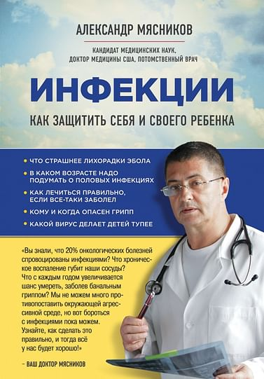 Инфекции. Как защитить себя и своего ребенка. Артикул: 15689 Эксмо Мясников А.Л.