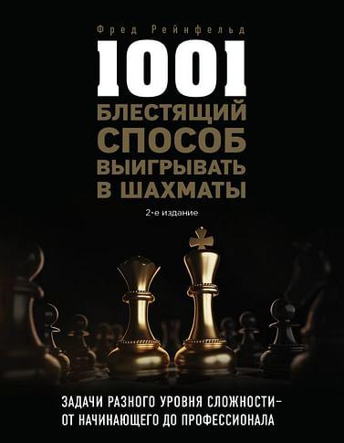 1001 блестящий способ выигрывать в шахматы (2-ое изд.) Артикул: 101213 Эксмо Рейнфельд Ф.