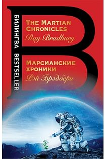 Марсианские хроники. The Martian Chronicles Артикул: 47238 Эксмо Брэдбери Р.