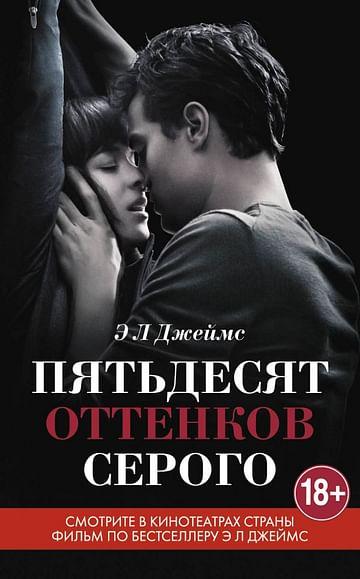 КнигаМир/Пятьдесят оттенков серого. Артикул: 16284 Эксмо Джеймс Э Л