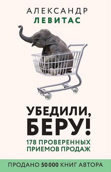 Убедили, беру! 178 проверенных приемов продаж Артикул: 63101 АСТ Левитас А.М.