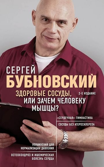 Здоровые сосуды, или Зачем человеку мышцы? 2-е издание Артикул: 60440 Эксмо Бубновский С.М.