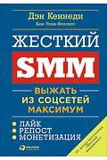 Жесткий SMM: Выжать из соцсетей максимум (обложка) Артикул: 92049 Альпина Паблишер ООО Кеннеди Д.,Уэлш-Филл