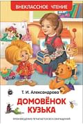 Александрова Т.И. Домовенок Кузька Артикул: 48408 Росмэн-Пресс Александрова Т.