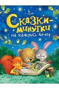 Сказки-минутки на каждый вечер Артикул: 66028 Росмэн-Пресс Голявкин В.В., Козло