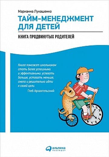 Тайм-менеджмент для детей: Книга продвинутых родителей Артикул: 84118 Альпина Паблишер ООО Лукашенко М.