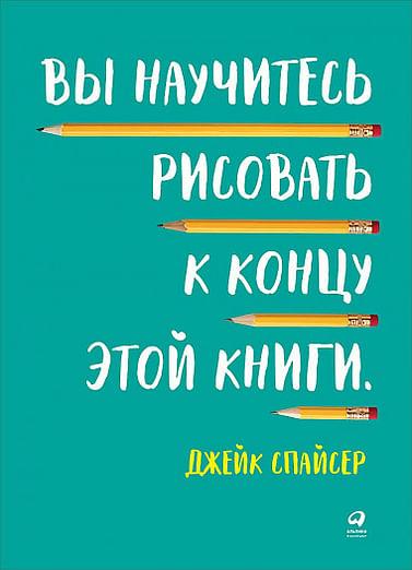 Вы научитесь рисовать к концу этой книги (обложка) Артикул: 96191 Альпина Паблишер ООО Спайсер Д.