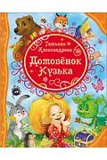 Александрова Т. Домовенок Кузька (ВЛС) Артикул: 75780 Росмэн-Пресс Александрова Т.