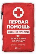 Первая помощь своими руками: Если скорая не спешит Артикул: 92052 Альпина Паблишер ООО Хаббард Д.
