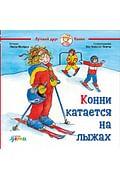 Конни катается на лыжах Артикул: 93990 Альпина Паблишер ООО Шнайдер Л.