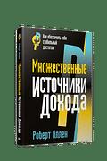 Множественные источники дохода. 6-е изд., испр Артикул: 78521 Попурри Хансен М.В.